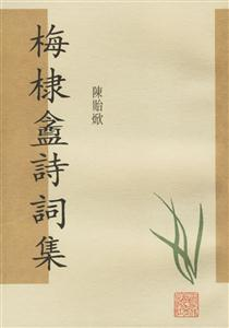 梅棣�Q诗词集