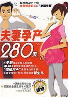 夫妻孕产280天