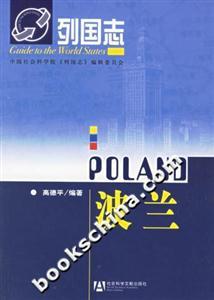 列国志--波兰
