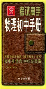 考试高手物理  初中手册