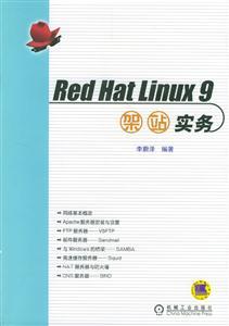RedHatLinux9架站实务