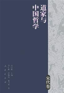 道家与中国哲学:宋代卷