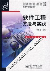 软件工程:方法与实践