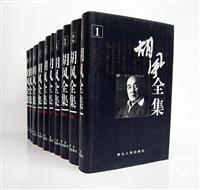 胡风全集(全10册)