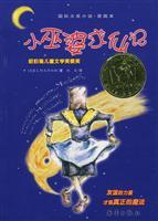 小巫婆求仙记-国际大奖小说.爱藏本