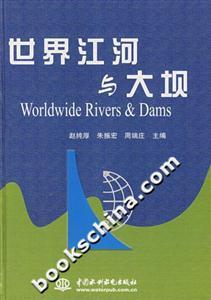 世界江河与大坝=Worldwide Rivers  Dams