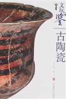 文玩品鉴——古陶瓷