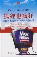 狐狸也疯狂-福克斯电视网和CNN的竞争内幕