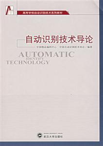 自动识别技术导论