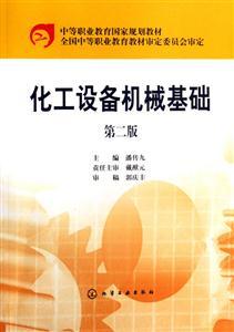 化工设备机械基础-(第二版)