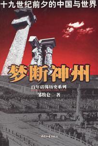 梦断神州(十九世纪前夕的中国与世界)