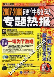 2007-2008硬件数码专题热报