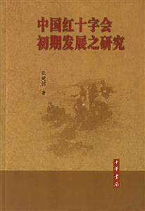 中國紅十字會初期發展之研究