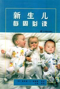 新生儿每周必读