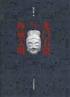 龙门石窟与西域文明