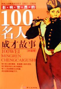 影响世界的100位名人成才故事-[外国卷]