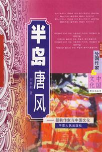 半岛唐风:朝韩作家与中国文化