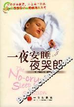 一夜安睡夜哭郎