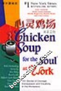 心灵鸡汤.关于工作:英文