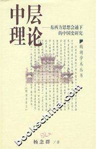 中层理论(东西方思想会通下的中国史研究)