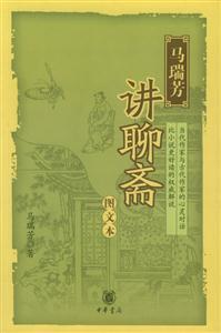 马瑞芳:讲聊斋(图文本)