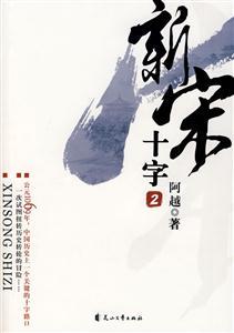 新宋十字-(2)