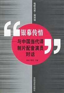 银幕传情:与中国当代译制片配音演员对话