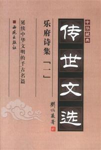 中華藏典:傳世文選:樂府詩集(全三冊)