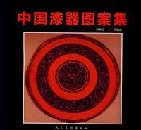 中国漆器图案集