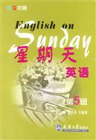 星期天英语-5\/王巧平,宁淑琴 编 著