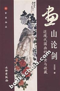 画山论剑-近现代国画的拍卖与收藏