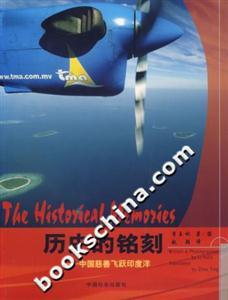 歷史的銘刻:中國慈善飛躍印度洋