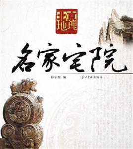 名家宅院-北京地理