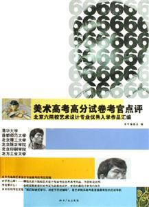 美术高考高分试卷考官点评-北京六院校艺术设计专业优秀入学作品汇编