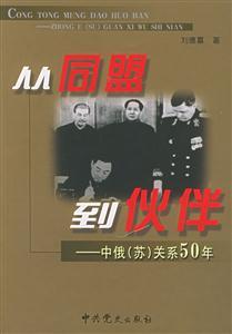 从同盟到伙伴-中俄(苏)关系50年