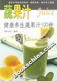 蔬果汁:健康养生蔬果汁100种