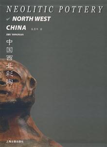 中国西北彩陶