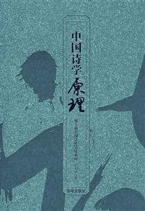 中国诗学原理