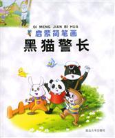 启蒙简笔画:黑猫警长/罗文波