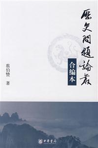 历史问题论丛-(合编本)