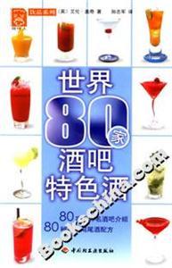 世界80家酒吧特色酒