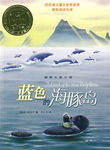 蓝色的海豚岛-国际大奖小说