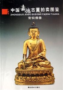 中国嘉德古董拍卖图鉴:青铜佛像