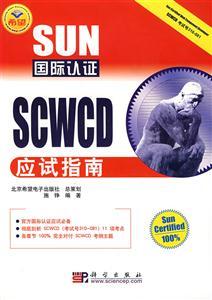SUN国际认证SCWCD应试指南