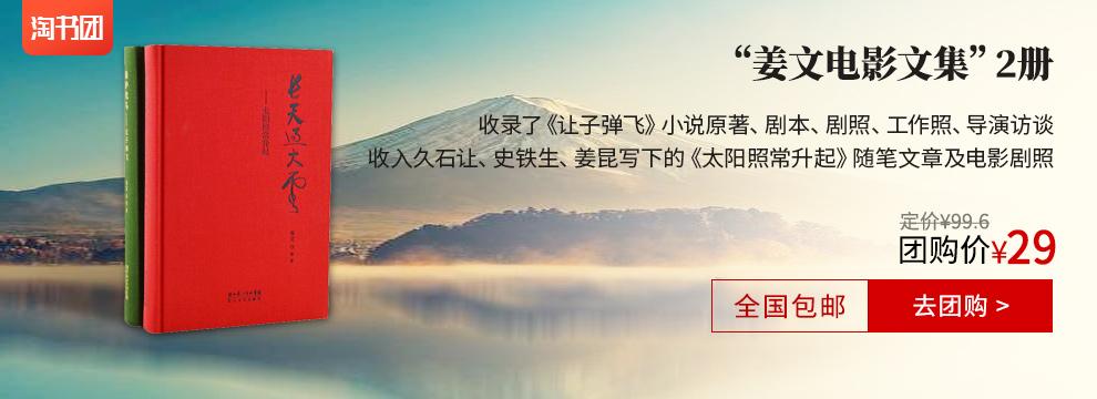姜文电影文集