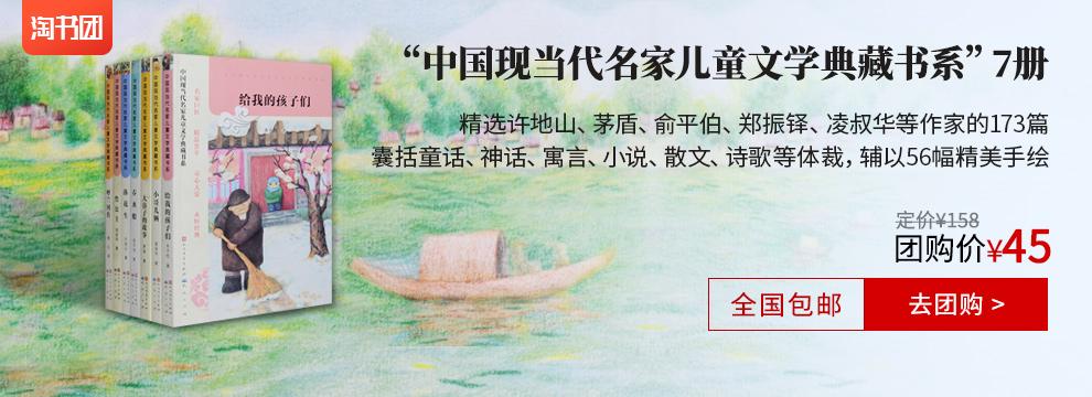 名家儿童文学典藏书系