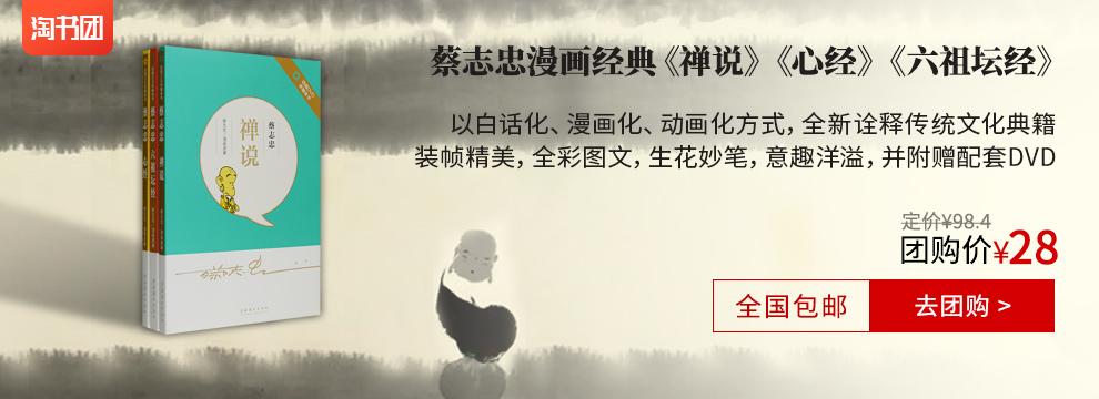 蔡志忠漫画经典
