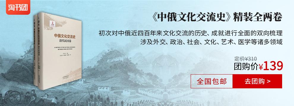 中俄文化交流史