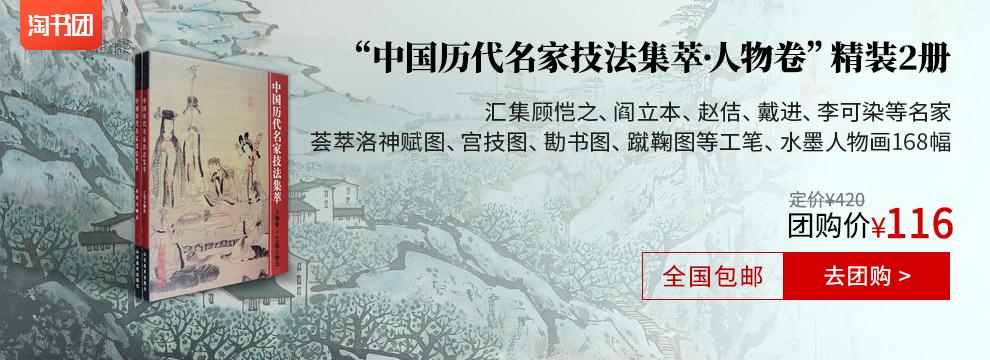 中国历代名家技法集萃