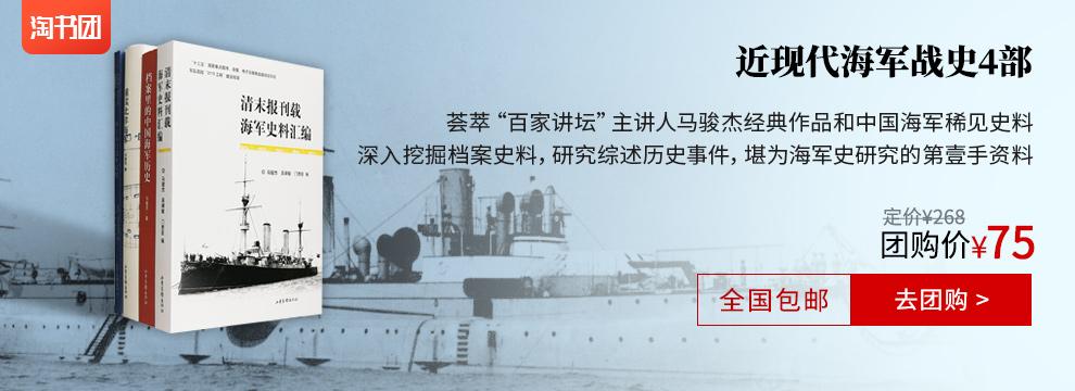 近现代海军战史